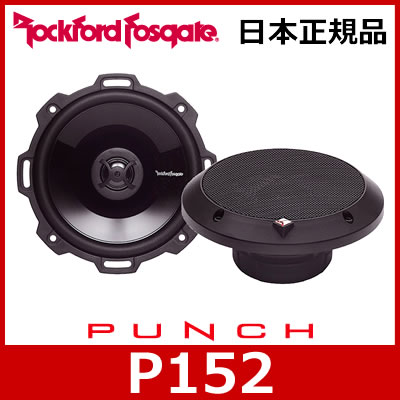 Rockford Fosgate(ロックフォード) P152 パンチシリーズ 13cm2ウェイコアキシャルスピーカー