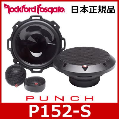 Rockford Fosgate(ロックフォード) P152-S パンチシリーズ 13cm2ウェイセパレートスピーカー