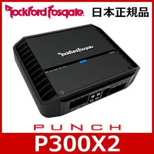 Rockford Fosgate(ロックフォード) P300X2 パンチシリーズ 2chパワーアンプ