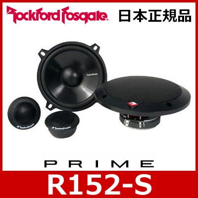 Rockford Fosgate(ロックフォード) R152-S プライムシリーズ 13cm2ウェイセパレートスピーカー