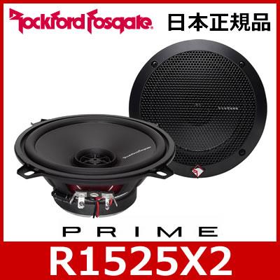 Rockford Fosgate(ロックフォード) R1525X2 プライムシリーズ 13cm2ウェイコアキシャルスピーカー