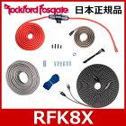 RockfordFosgate(ロックフォード)RFK8Kパワーアンプ接続キット