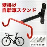 【店内全品ポイント2倍】自転車の保管やディスプレイに!折り畳める壁掛け自転車スタンド/ディスプレイフック/壁掛
