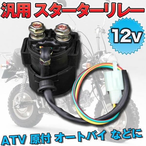 【限定価格】 12V 汎用スターターリレー ATV/四輪バギー/オートバイ/原付/モンキー/ゴリラ/バイク