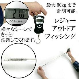 【限定価格】 多機能軽量コンパクト デジタルはかり 吊りはかり 50キロ