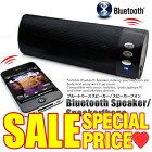 【限定価格】高音質充電式Bluetoothスピーカースマートフォン/iPhone/ipadなどに対応!