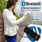 【限定価格】Bluetoothステレオヘッドセットハンズフリー通話/ステレオ音楽iPhone・スマホに対応BH20Bブラック
