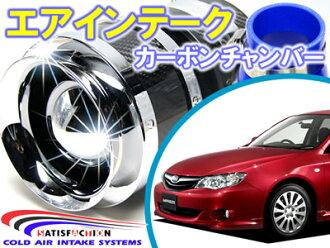 SATISFACTION(滿意)kabonchambaeaintekushisutemusubaruimpuressahatchibakku(GH2/GH3 1.5L NA)吸氣零件