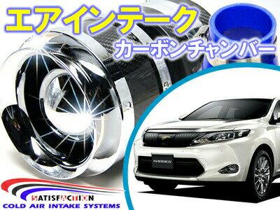 SATISFACTION(サティスファクション) カーボンチャンバー エアインテーク システム トヨタ ハリアー(60系 2.0L) 吸気パーツ