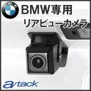 a/tack(エイタック) MK-168U(B) CCDリアビューカメラ BMW専用 カメラ入力するAV機器がRCAタイプの製品に適合