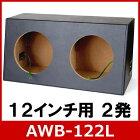 【大型梱包】AWB-122L12インチウーファー2発用汎用ウーファーボックス