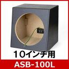 WB-10110インチシングルボックス汎用ウーファーボックス