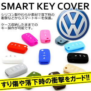 XAS(キザス)KE-m+VW03フォルクスワーゲンスマートキー専用シリコンキーカバーフォント・インクタイプSiliconKeyCoverinked13カラーキーレス/キーリング/キーケース