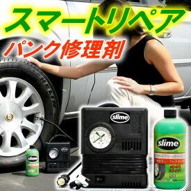 slime(スライム) スマートリペア 緊急パンク修理キット 50036 ホンダ・USトヨタ・GM・フェラーリ・マセラティ・フィアットなど純正採用 緊急用品/応急タイヤ/補修/パンク修理/コンプレッサー付属