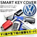 XAS(キザス) KE-m+VW04 フォルクスワーゲン 新型純正リモコンキー スマートキー専用 デコラティブ・キーカバー Decorative Key Co…