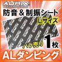 AURIX(オーリックス) ALダンピングマット(Lサイズ) デッドニング用 制振・防音シート(1枚) バラ売り/アルミ/ブチル/ウレタン…