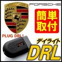 """XAS(キザス) PLUG DRL PL-DRL-P001 Porsche 991/Boxster 981/Cayman 981c OBD2ポートに""""さし込むだ..."""