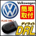 XAS(キザス) PLUG DRL PL-DRL-V001 Volkswagen フォルクスワーゲン ゴルフ7/ヴァリアント/オールトラックポロ/ザビートル/パサー…