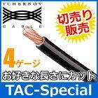 TCHERNOVAUDIO(チェルノフオーディオ)TAC-SpecialDCPower4AWG-B/14ゲージパワーケーブル(切り売り)(1mからご購入OK!1m単位で販売)