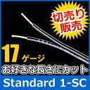 TCHERNOV AUDIO(チェルノフオーディオ) TAC-Standard 1-SC/1 17ゲージ スピーカーケーブル(切り売り) (1mからご購入OK!...