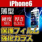 【ゆうパケット299円】液晶保護シール薄くて透明度が高い!iPhone6用液晶保護ガラスフィルム硬度9H厚さ0.33mm画面割れを防ぐ!傷・汚れから守る!