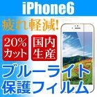 【メール便対応】ブルーライト20%カット!液晶保護シールiPhone6用液晶保護フィルムブルーライトカットフィルム傷・汚れから守る!