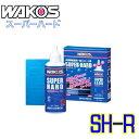 WAKO'S(ワコーズ) スーパーハード SH-R 樹脂用耐久コーティング剤(150ml) 色あせた樹脂も新品同様に甦らせる…
