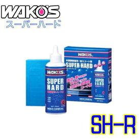 WAKO'S(ワコーズ) スーパーハード SH-R 樹脂用耐久コーティング剤(150ml) 色あせた樹脂も新品同様に甦らせる! バンパー/グリル/ピラー/モール/エンジンヘッドカバーなどに「21日再入荷予定」