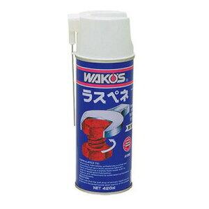 【エントリーでポイント10倍〜21倍】WAKO'S(ワコーズ)ラスペネRP-L無臭性浸透潤滑剤(420ml)浸透/潤滑/サビ止め/ねじゆるめ等【あす楽対応】