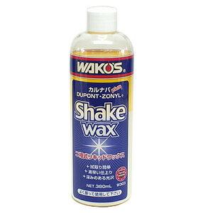 【エントリーでポイント10倍〜21倍】WAKO'S(ワコーズ)シェイクワックスSKW二相式リキッドワックス(380ml)液体ワックスカルナバロウ・ZONYL配合素早い仕上り/深みある光沢【あす楽対応】