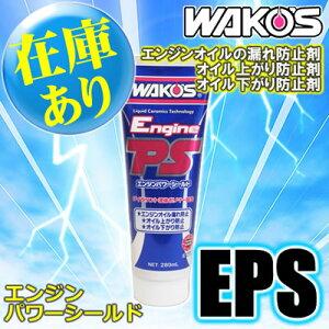 WAKO'S(ワコーズ)エンジンパワーシールドEPSエンジンオイル漏れ防止剤/オイル上がり防止剤/オイル下がり防止剤(280ml)【あす楽対応】