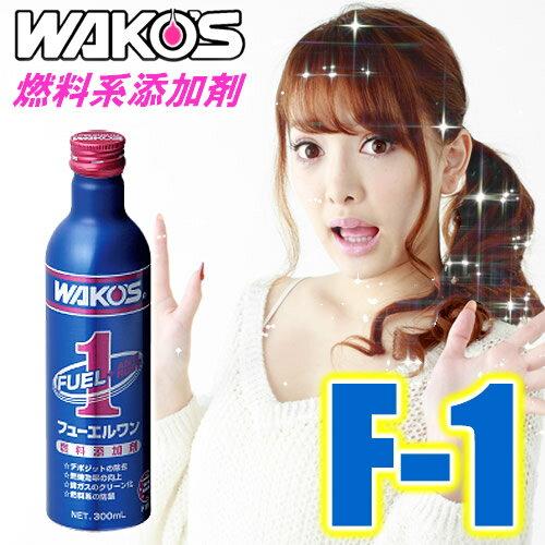 WAKO'S(ワコーズ) フューエルワン F-1 燃料系添加剤/清浄剤タイプ (300ml) ガソリン車/ディーゼル車 燃料(ガソリン・軽油)に添加 【在庫有り】