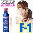 WAKO'S(ワコーズ) フューエルワン F-1 燃料系添加剤/清浄剤タイプ (200ml) ガソリン車/ディーゼル車 燃料(…