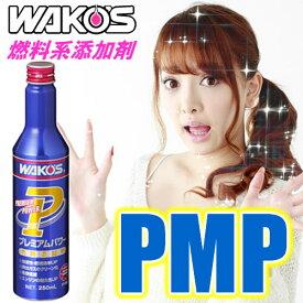 WAKO'S(ワコーズ) 新プレミアムパワー PMP ニュータイプ燃料系添加剤/省燃費系(250ml) ガソリン車/ディーゼル車 燃料(ガソリン・軽油)に添加 【あす楽対応】「特別価格によりお一人様5個限り」