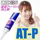 WAKO'S(ワコーズ)エーティープラスAT-P変速フィーリング向上剤(150ml)