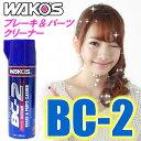 WAKO'S(ワコーズ) BC-2 遅乾性 ブレーキ&パーツクリーナー2(480ml) オイル・グリース・油脂類・カーボン等の汚れ落とし/洗浄/脱…