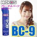 WAKO'S(ワコーズ) BC-9 速乾性 ブレーキ&パーツクリーナー9(650ml) オイル・グリース・油脂類・カーボン等の汚れ落とし/洗浄/脱脂