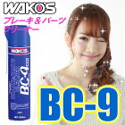 WAKO'S(ワコーズ)BC-9ブレーキ&パーツクリーナースーパー9(650ml)