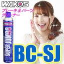 WAKO'S(ワコーズ) BC-SJ ブレーキ&パーツクリーナー スーパージャンボ(840ml) オイル・グリース・油脂類・カー…