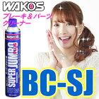 WAKO'S(ワコーズ)BC-SJブレーキ&パーツクリーナースーパージャンボ(840ml)