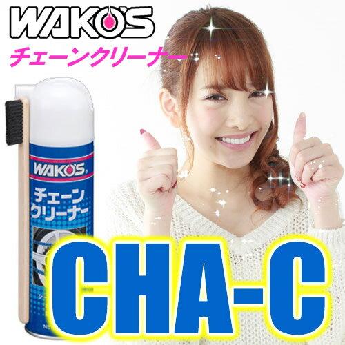 WAKO'S(ワコーズ) チェーンクリーナー CHA-C 非乾燥タイプ洗浄剤(330ml) 注油前の下処理 水溶性/油汚れ 自転車・バイクのチェーン洗浄に「特別価格によりお一人様5個限り」