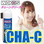 WAKO'S(ワコーズ)CHA-Cチェーンクリーナー(330ml)