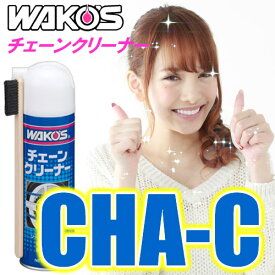 WAKO'S(ワコーズ) チェーンクリーナー CHA-C 非乾燥タイプ洗浄剤(330ml) 注油前の下処理 水溶性/油汚れ 自転車・バイクのチェーン洗浄に「特別価格によりお一人様12個限り」