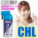 WAKO'S(ワコーズ) チェーンルブ CHL 浸透性チェーン用防錆潤滑剤(180ml) フッ素樹脂配合 ハーフウェットタイ…