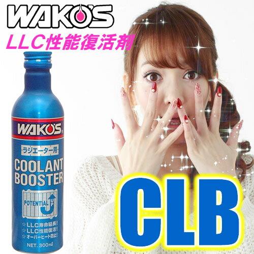 WAKO'S(ワコーズ) クーラントブースター CLB LLC性能復活剤(250ml) LLC寿命延長/LLC性能復活/オーバーヒート防止 ラジエーターに添加 【あす楽対応】