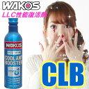 WAKO'S(ワコーズ) クーラントブースター CLB LLC性能復活剤(300ml) LLC寿命延長/LLC性能復活/オーバーヒート防止 ラジエーターに添加 ...