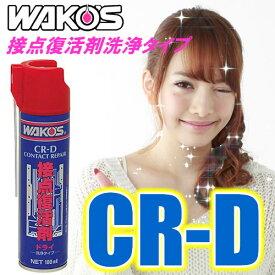 WAKO'S(ワコーズ) 接点復活剤(ドライ) CR-D 接点復活剤 洗浄タイプ(180ml) 電子部品の導通不良を回復 【あす楽対応】