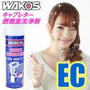 WAKO'S(ワコーズ) エンジンコンディショナー EC ガソリン車用キャブレター・燃焼室洗浄剤(380ml) 泡状洗浄剤…