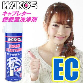 WAKO 'S (ワコーズ) 엔진 컨디셔너 EC 가솔린 차량용 기화 기/연 소실 세척제 (380ml) 거품 세정제 탄소/슬러지 제거