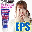 WAKO'S(ワコーズ) エンジンパワーシールド EPS エンジンオイル漏れ防止剤/オイル上がり防止剤/オイル下がり防止剤(280ml) ガソ…